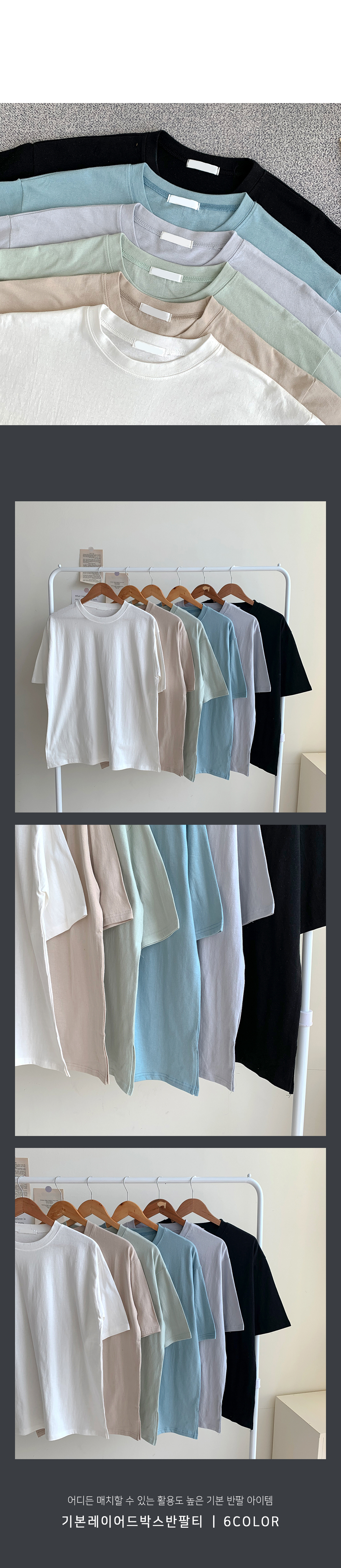 Basic Layered Box Short Sleeve Tee