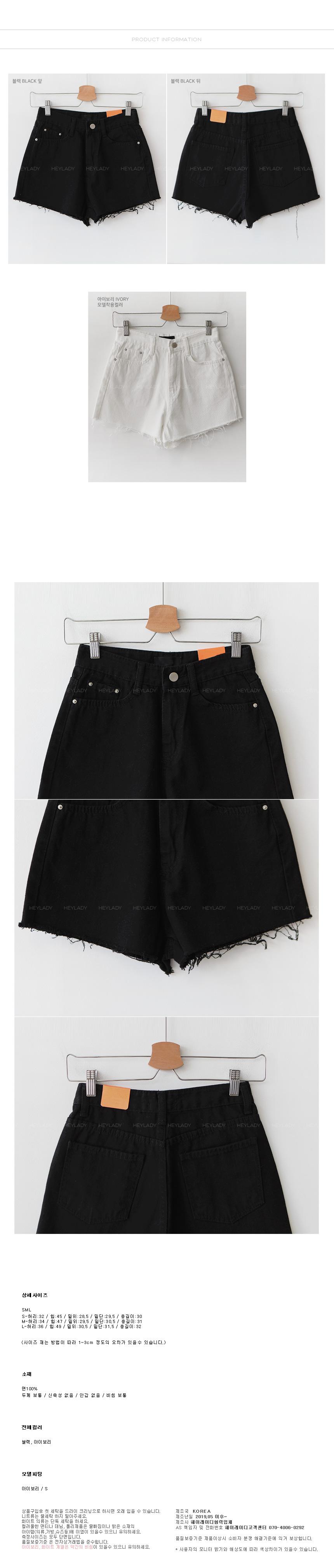 Levi Cotton Short Pants