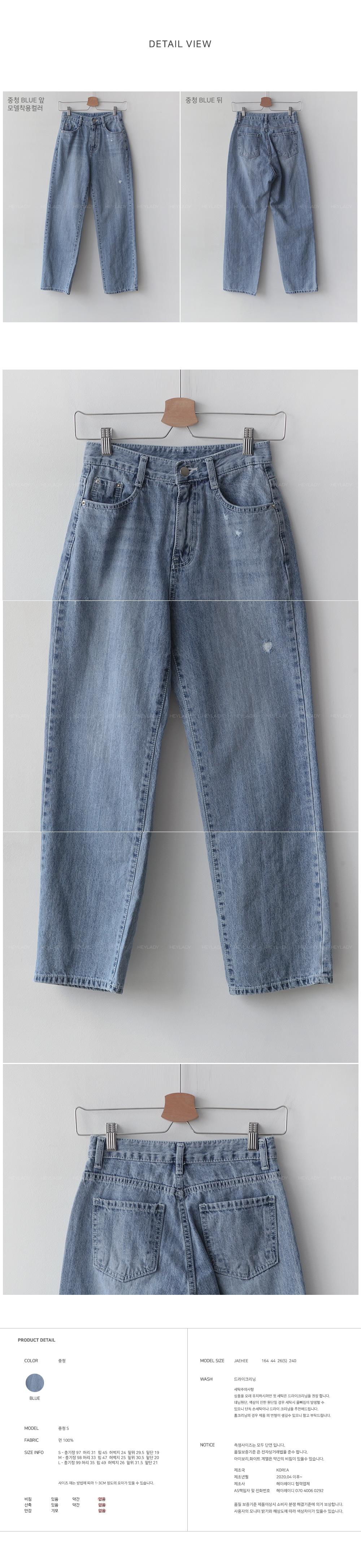 Notched Date Denim Pants