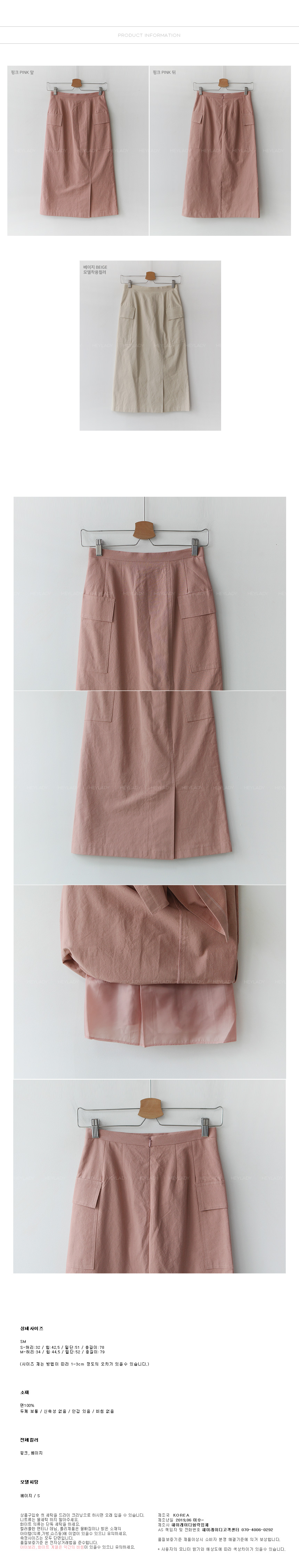Rounded pocket skirt
