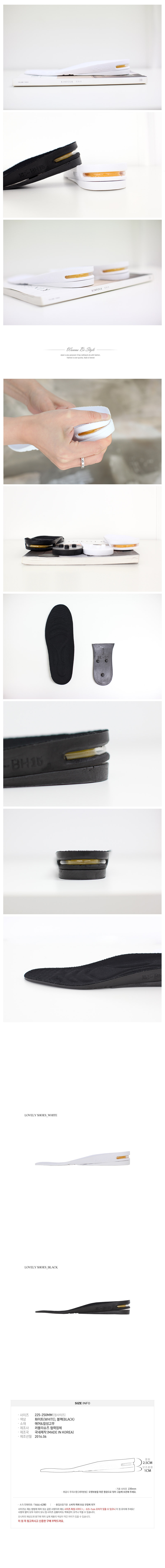 2nd stage air-level height insole