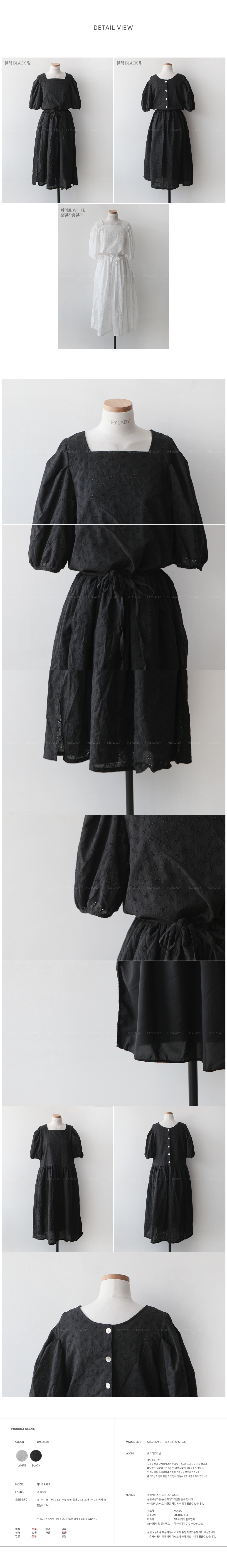 Wind Eyelet Dress