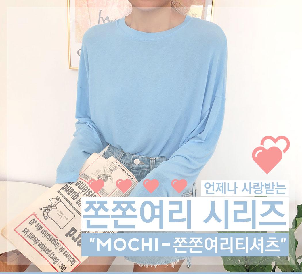 Mochi-쫀쫀여리티셔츠