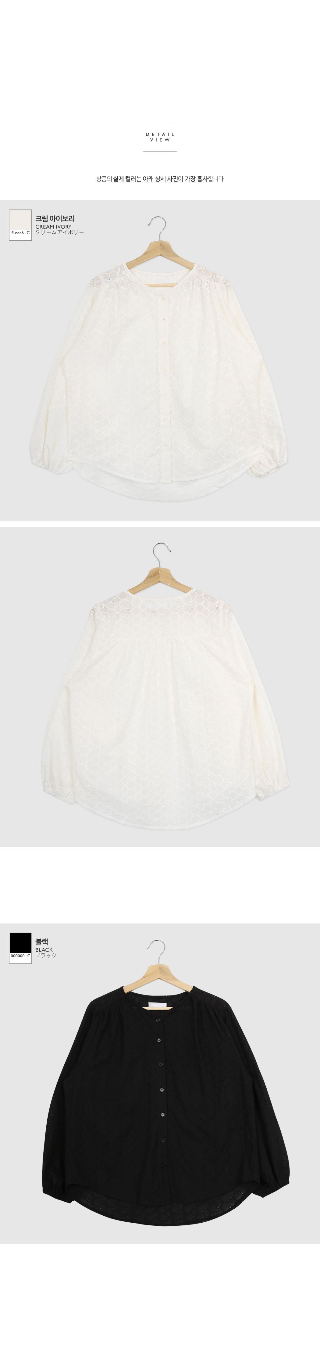 Maman cotton lace blouse