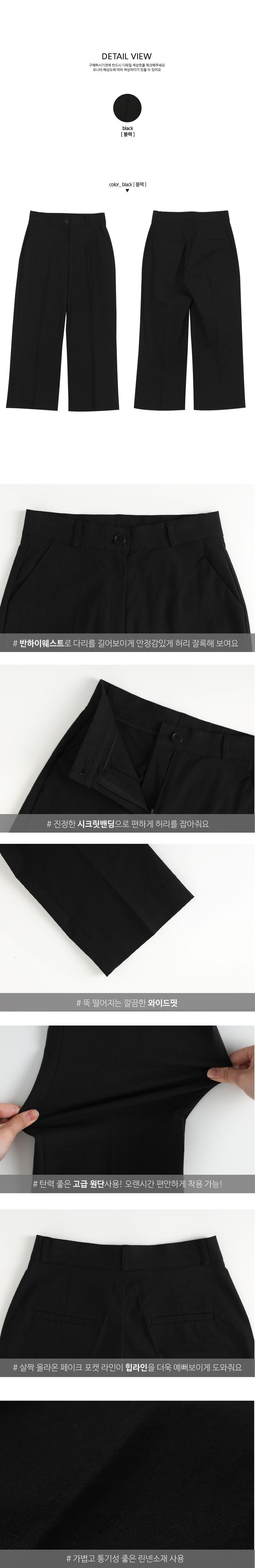 8.5 wide linen wide pants