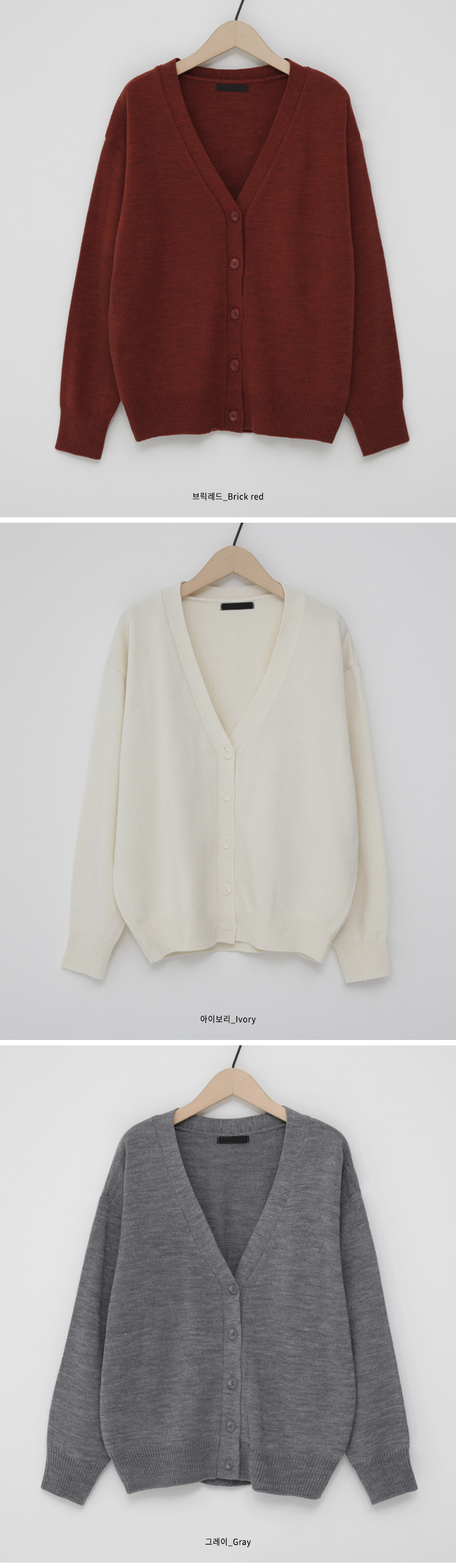 Moss Basic Knit Cardigan