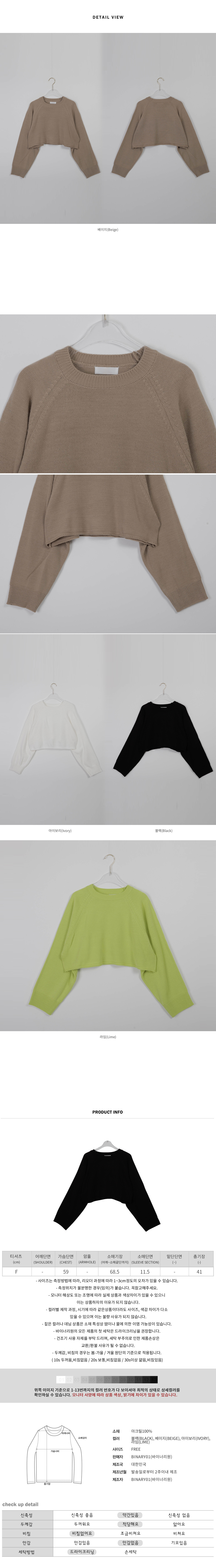 Gent crop knit