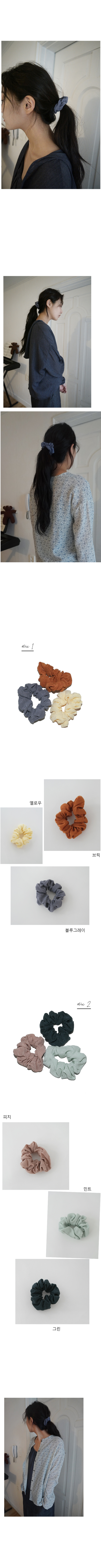 color hair crunchy 3set