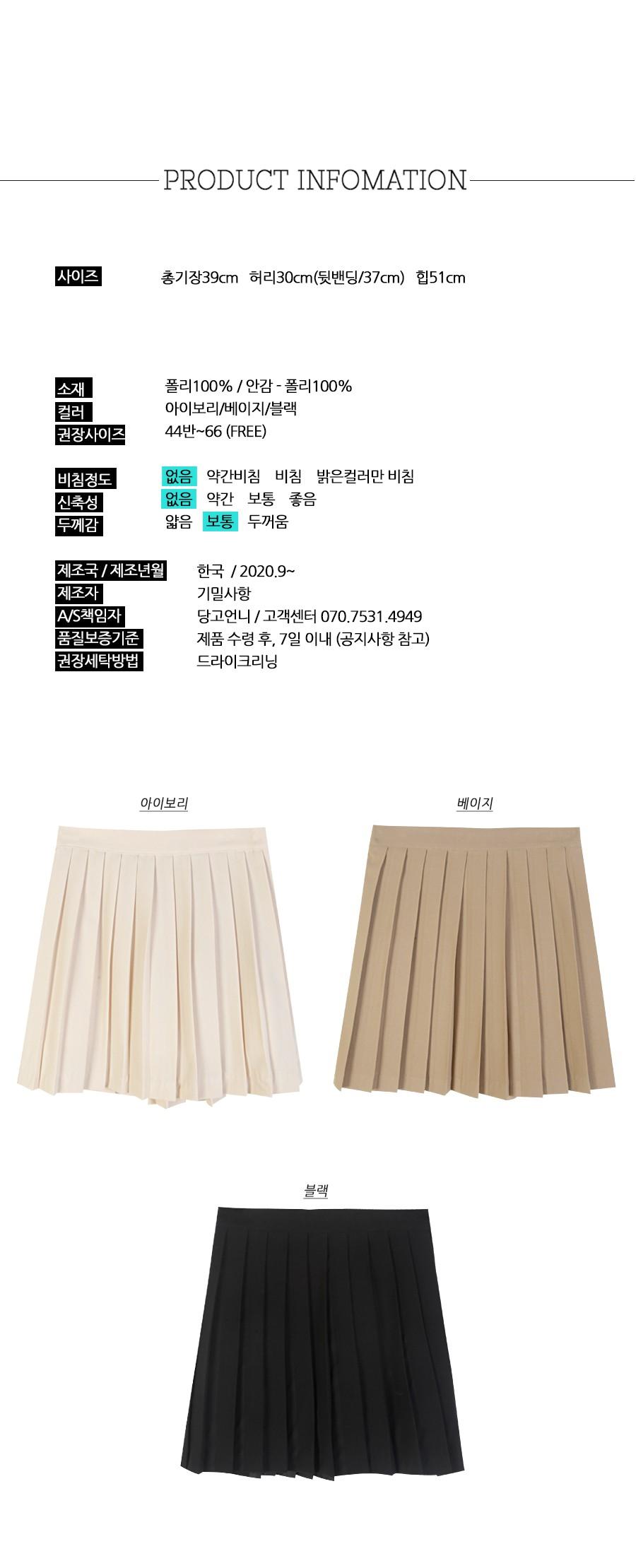 Mini pleats SK