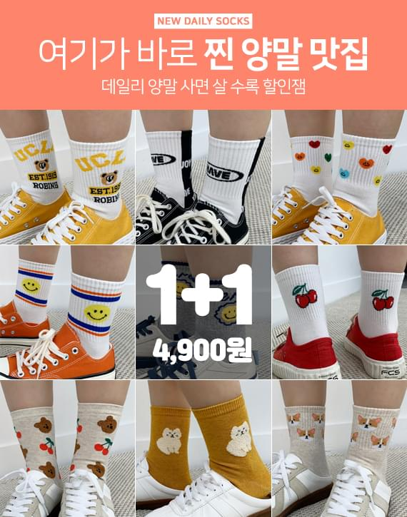 Coordination is complete! 12 types of 1+1 daily socks♥