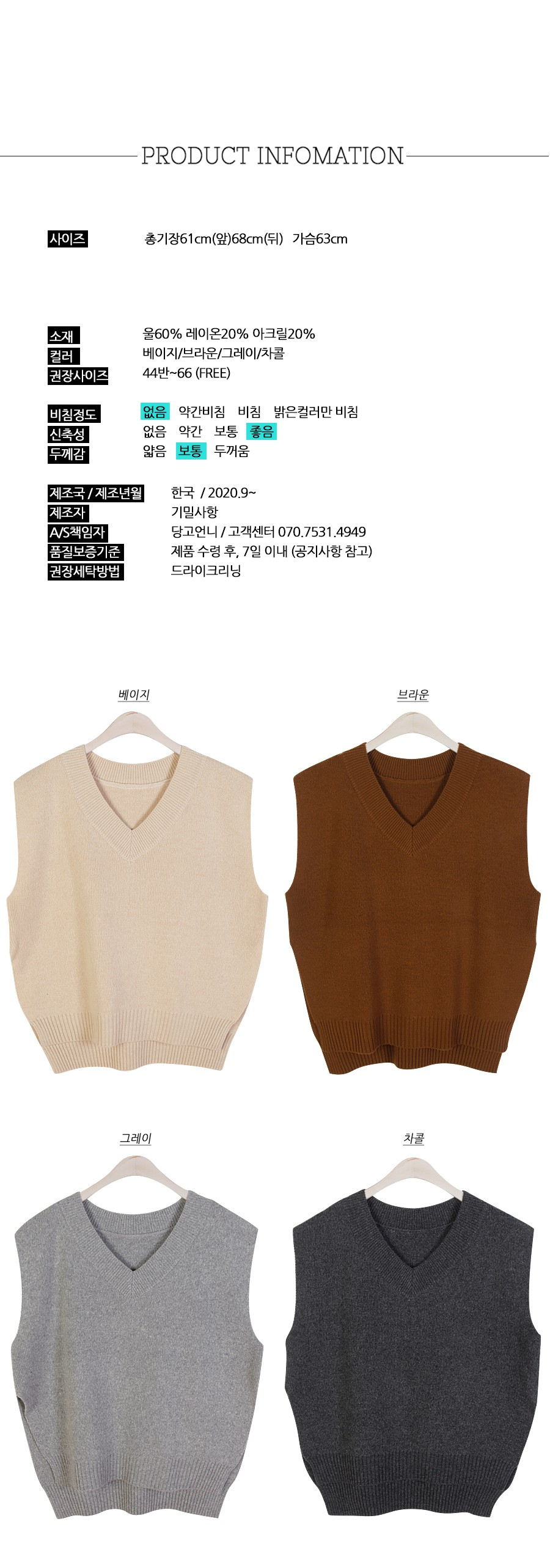 Lamb Over Knit Vest ♥ Drop Shoulder Line: D