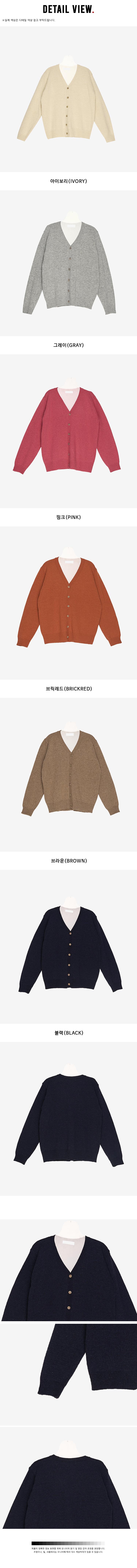 Basic Wool V-Neck Cardigan