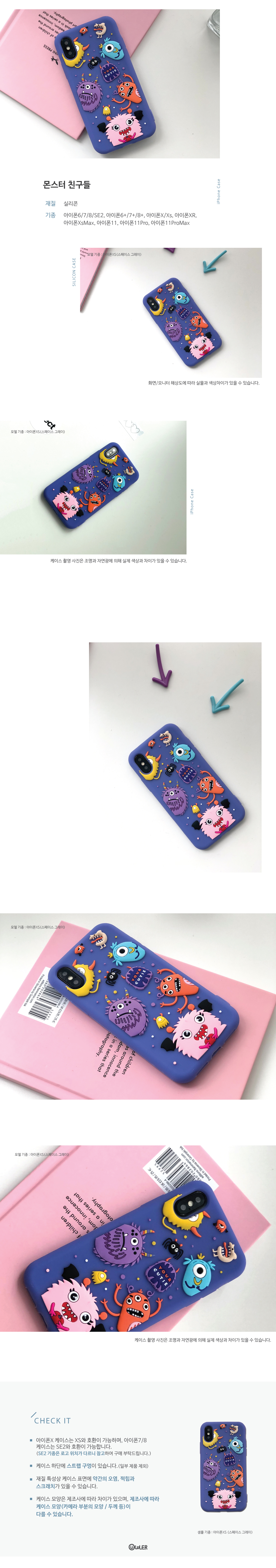 Monster Friends Silicone iPhone Case