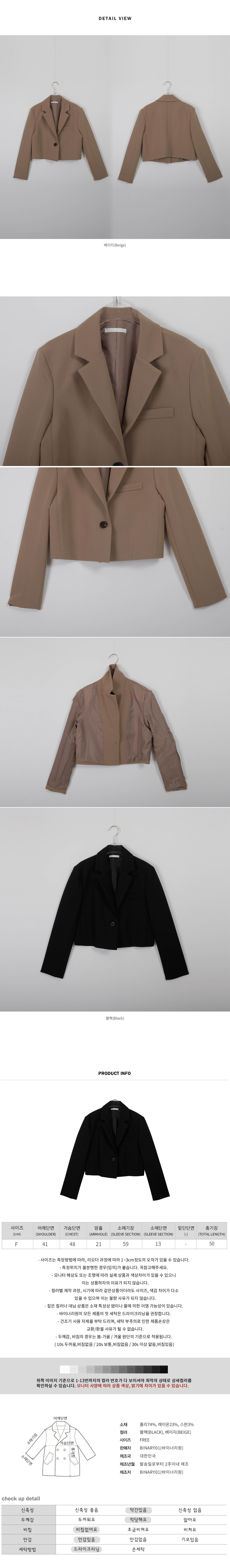 Cropped tany single jacket