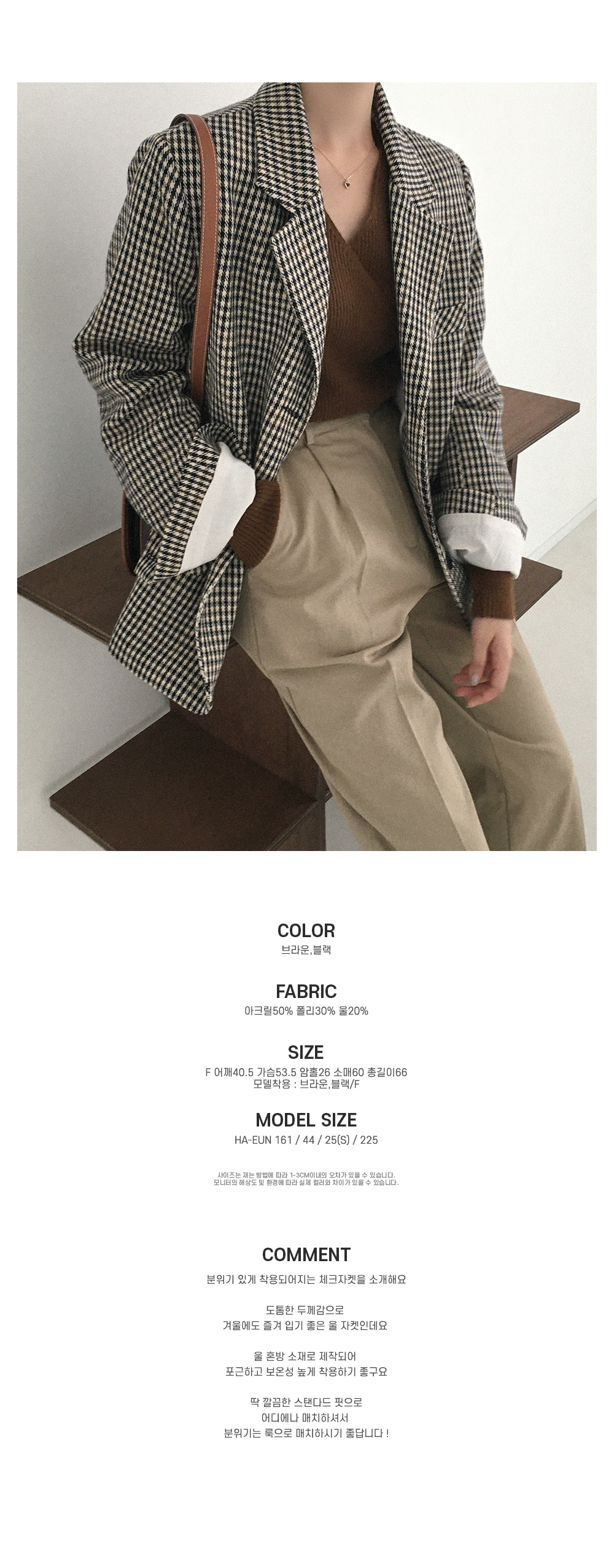 MI Wool Check Jacket