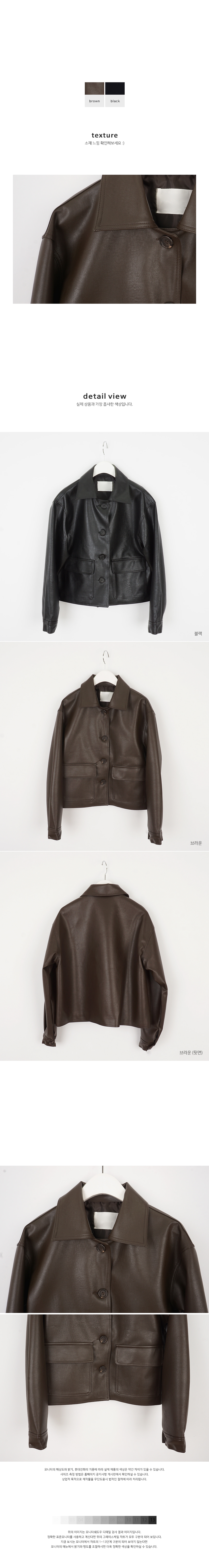 Cosmic Leather Jacket
