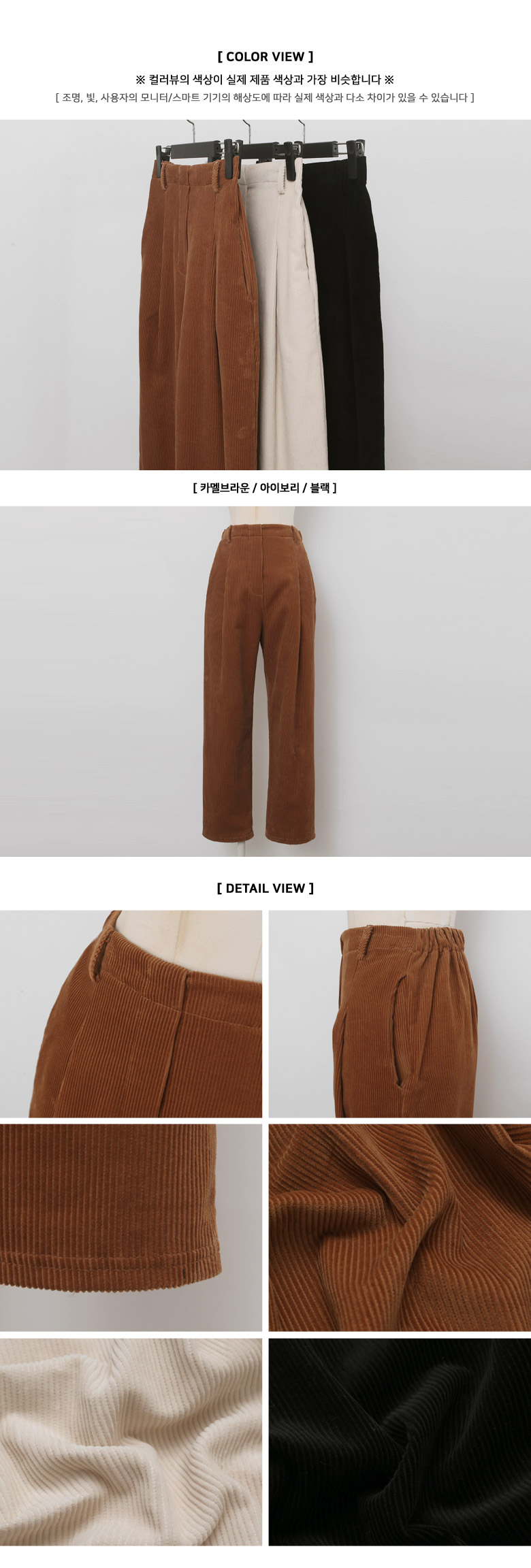 Scone Corduroy Pin Tuck Banding Pants