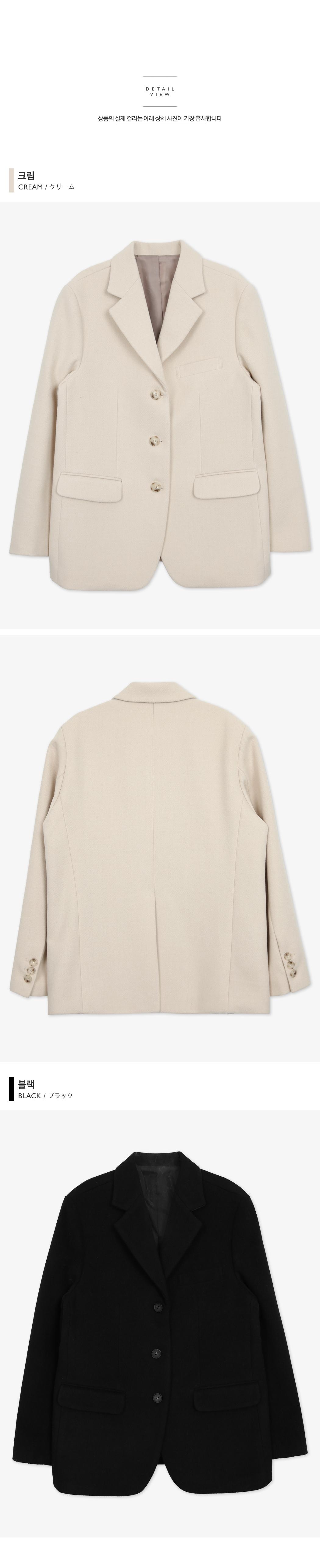 Solid Half Wool Jacket