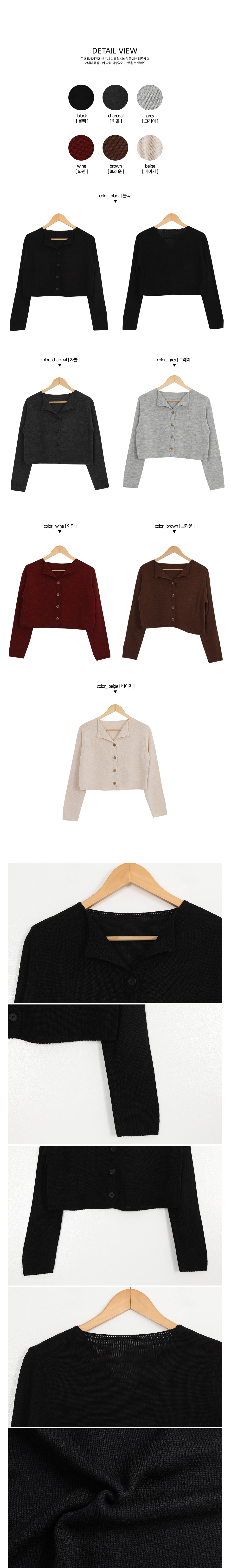Abound crop cardigan