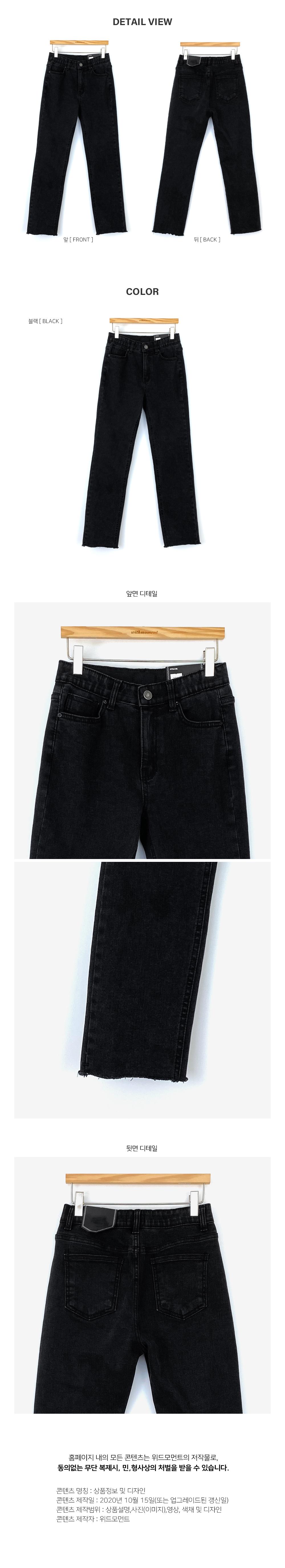 242 black blue denim pants