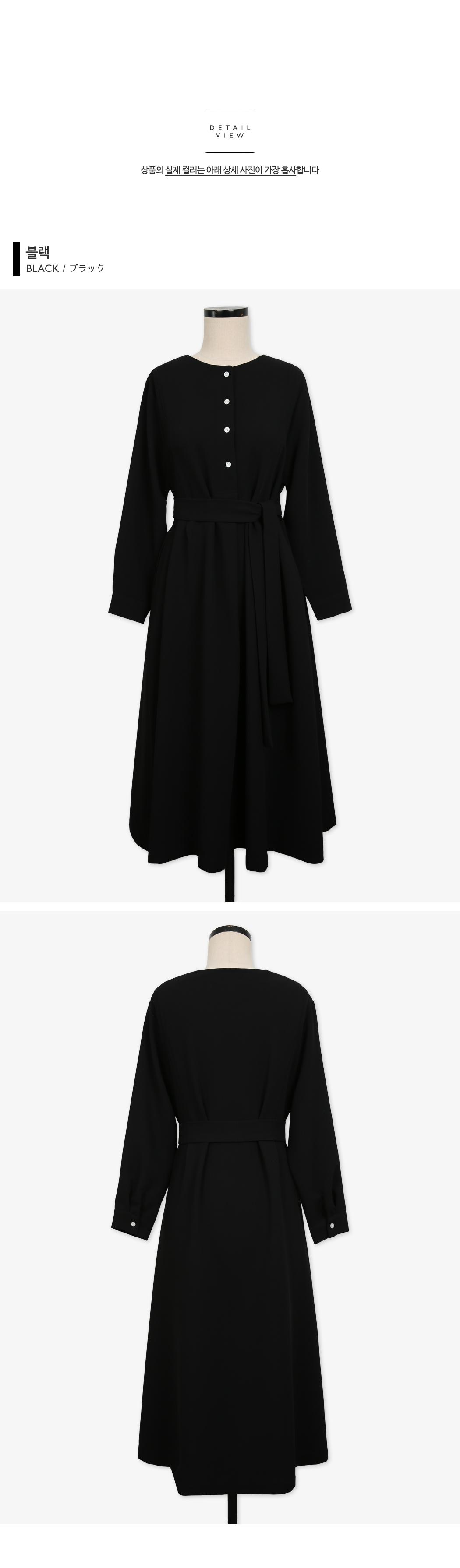 Coco Belt Flare Dress