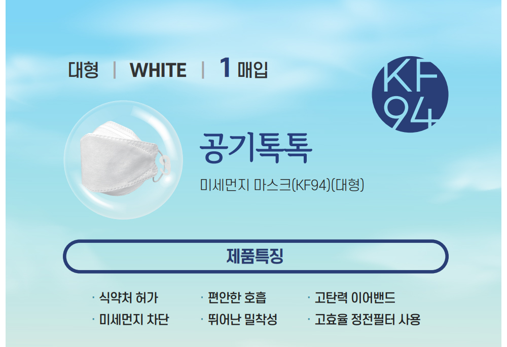 10 domestic KF94 masks