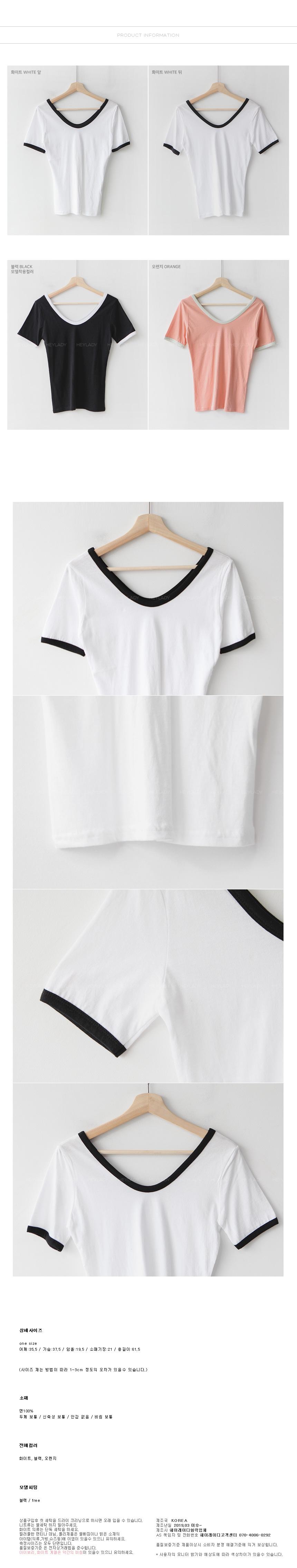 Marvel Rabb U-neck short-sleeved tee