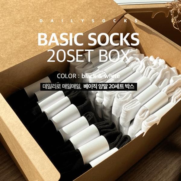 20 sets basic daily socks box 襪子