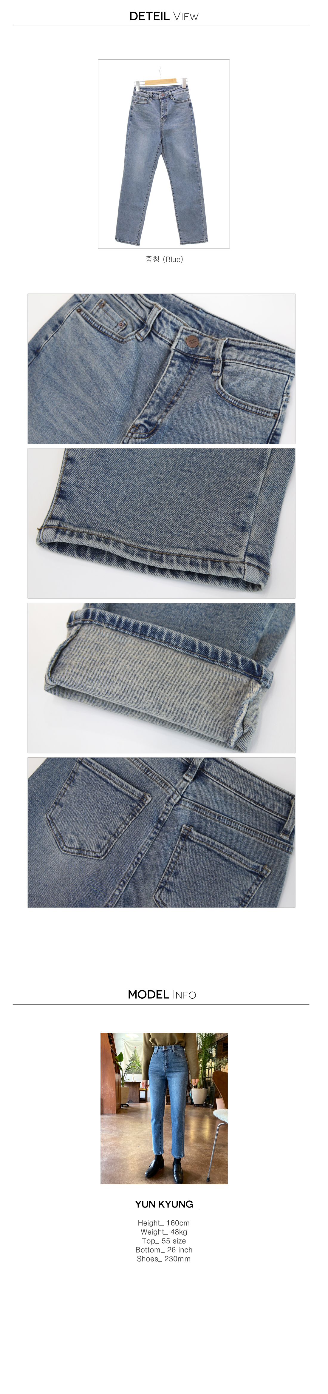 Melo brushed high waist straight jeans