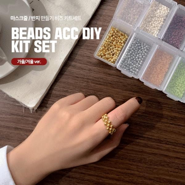 Autumn Winter Beads Ring Mask Band DIY Making Zipcock Kit Set 戒指