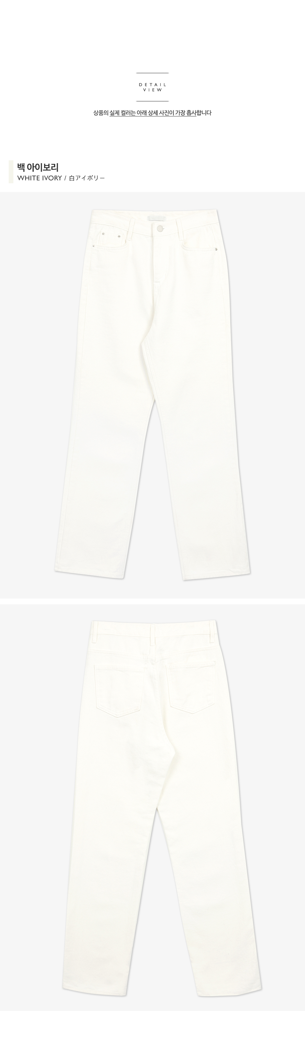 White jeans straight pants