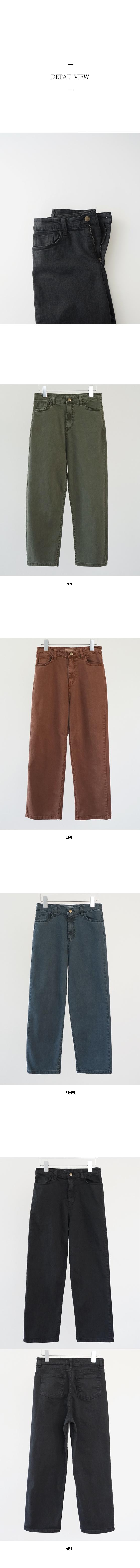 vintage color washing pants (4colors)