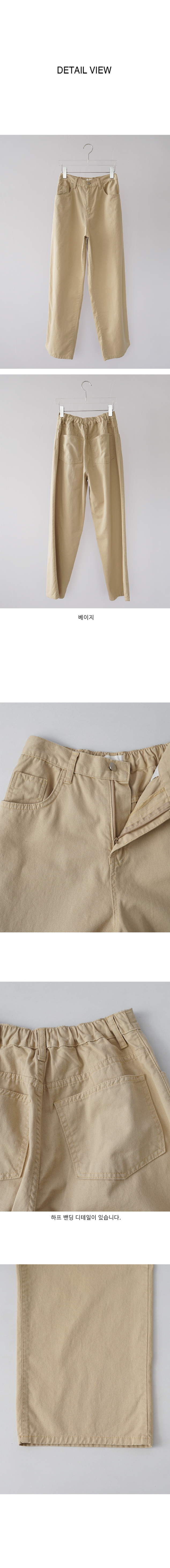 beige back banding washing pants