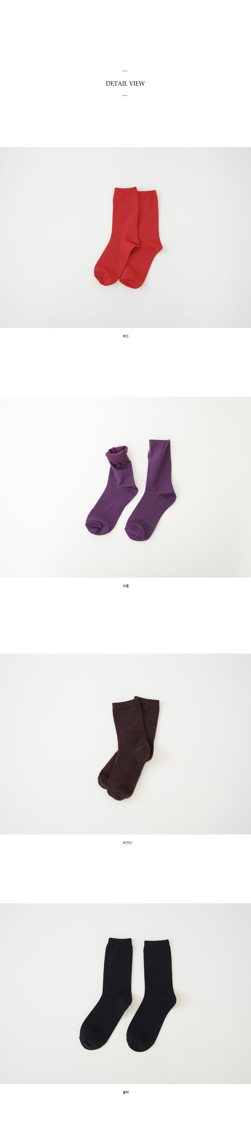 basic solid socks (4colors)