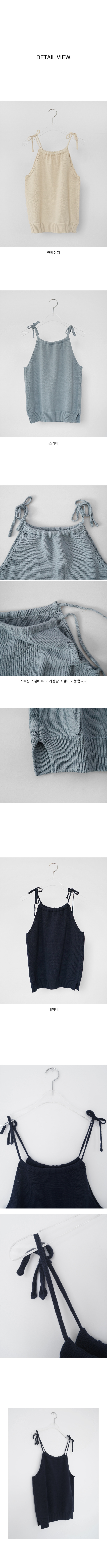 rope string knit sleeveless