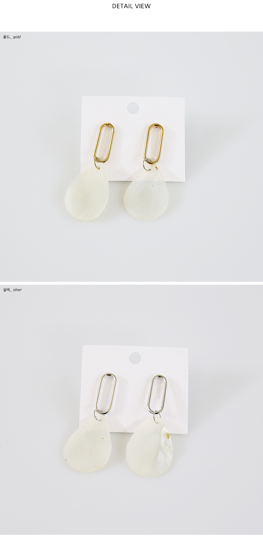 modern shell earring