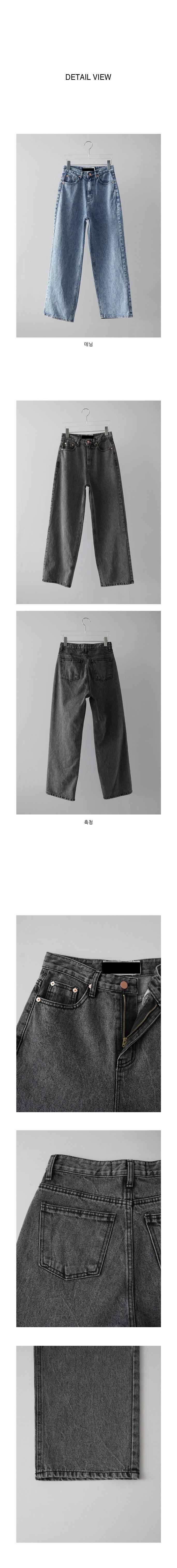 cool washing denim pants