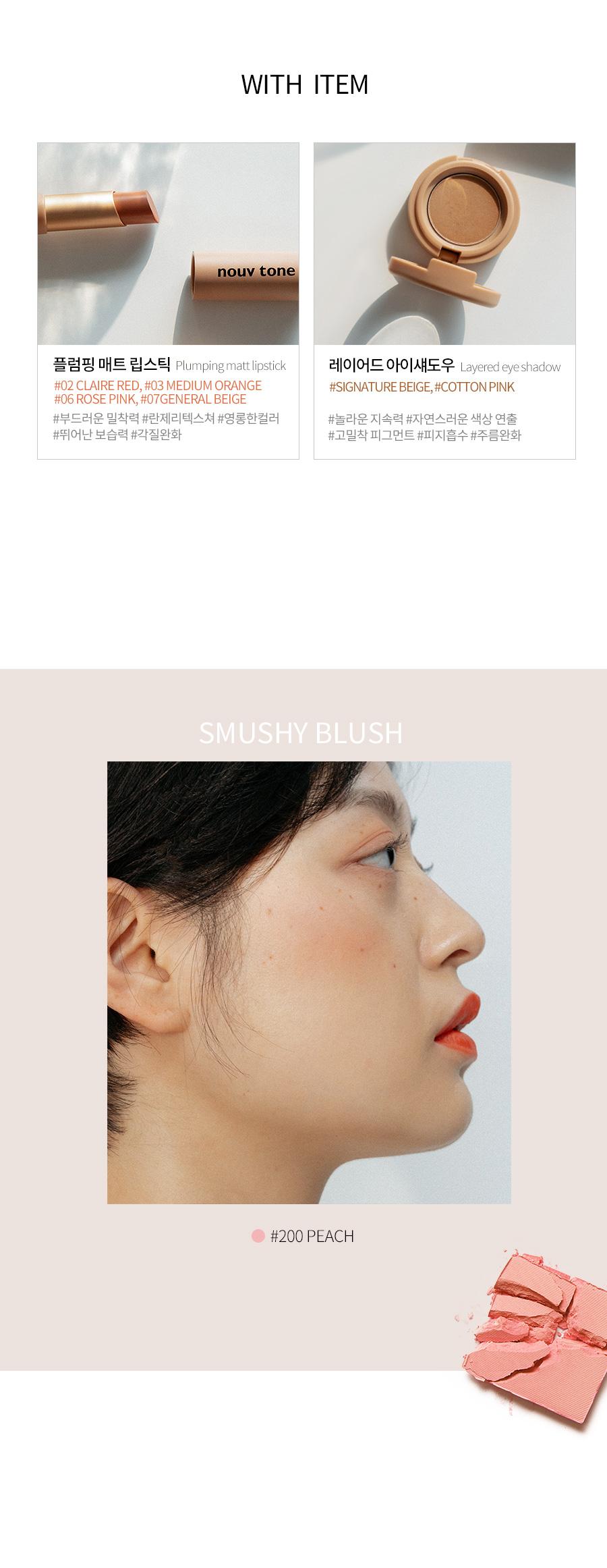 Smooth Blush _ # 200 Pitch