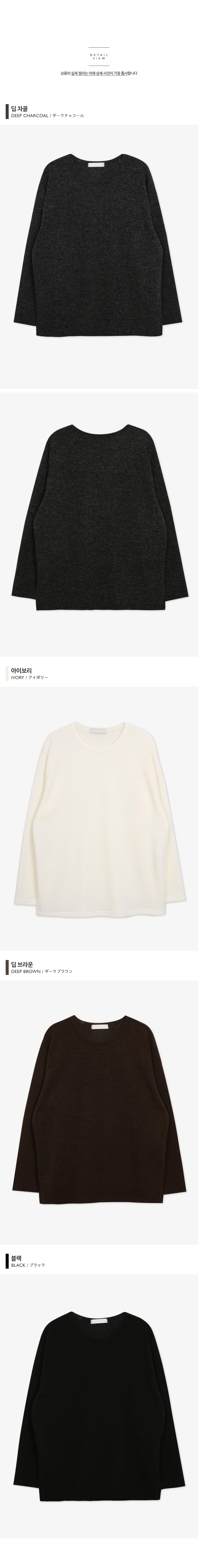 Hairy Wool Knit T-shirt