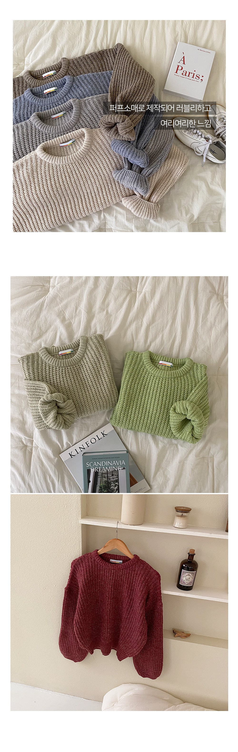 Purin Color Puff Knit ♥ Various Colors: D