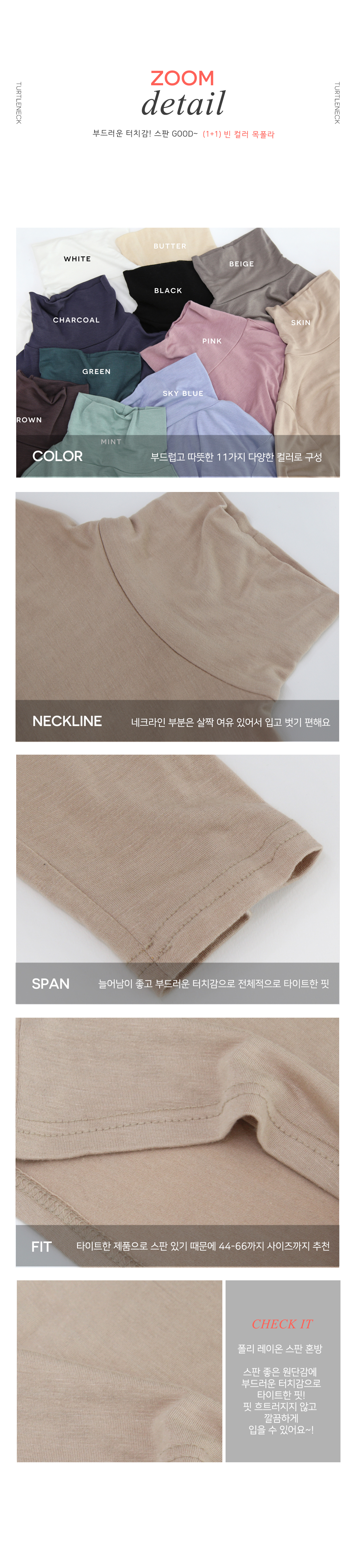 BUY 1GET 1 Free Bean Color Neck Polar