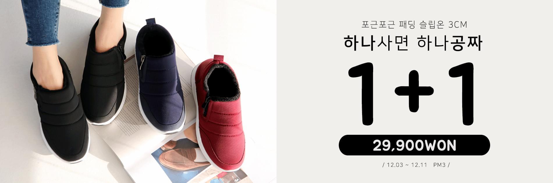 Cozy + Cozy padded slip-on 3cm 球鞋/布鞋