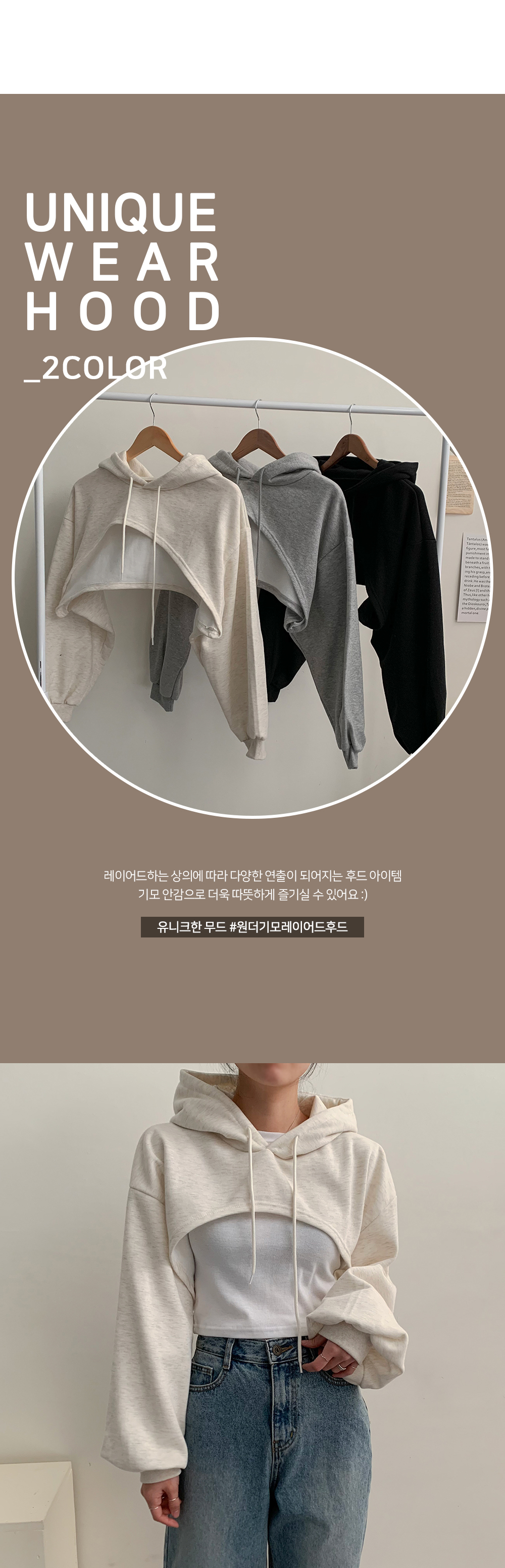 Wonder Fleece-lined layered hood