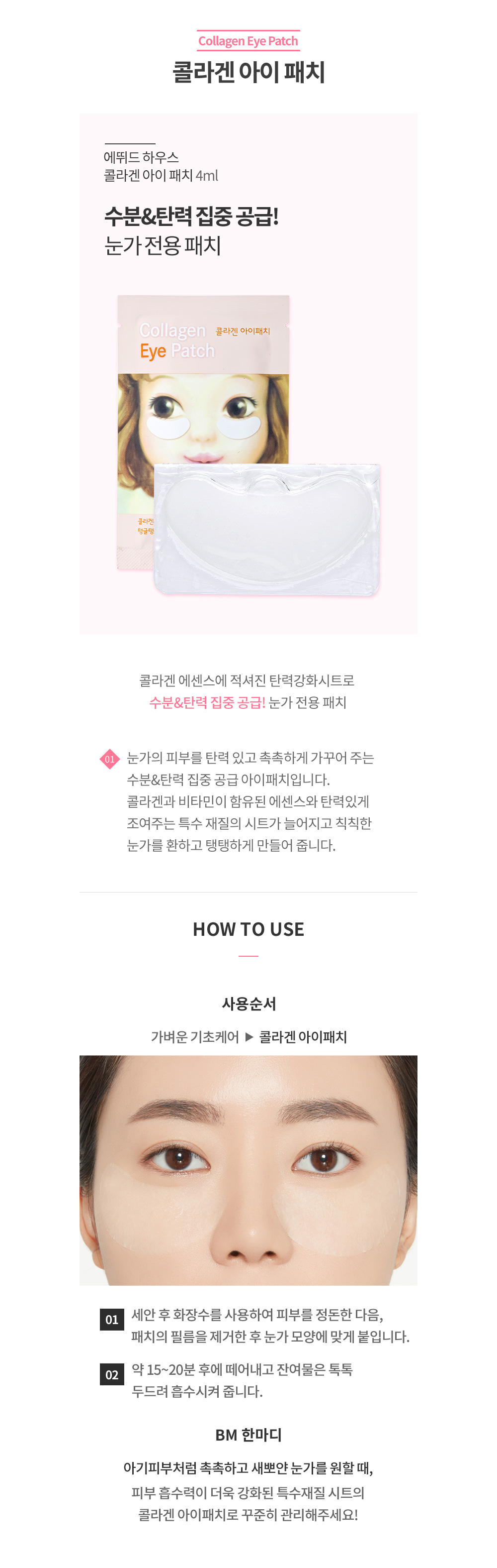 ETUDE HOUSE Collagen Eye Patch 10pc 4ml #Skincare
