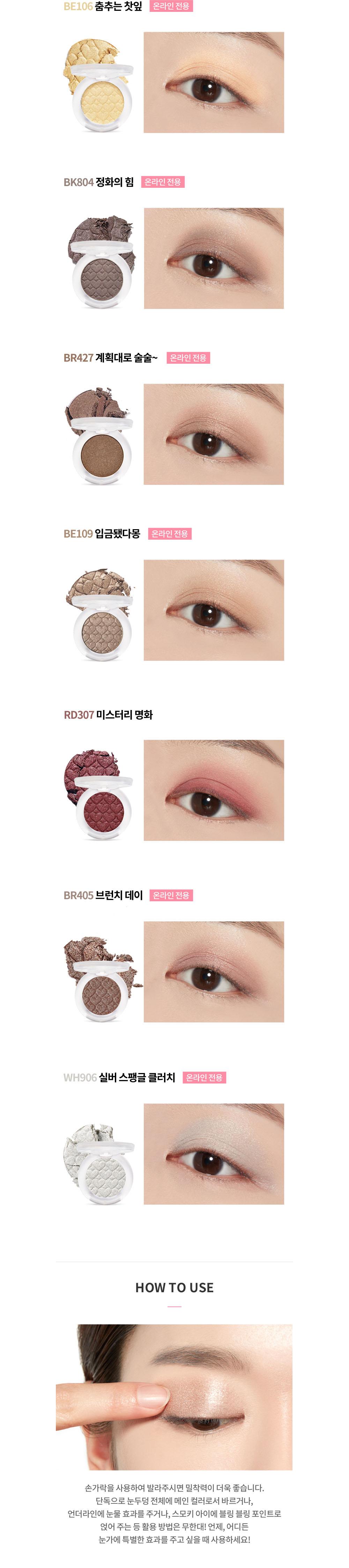 ETUDE HOUSE Look At My Eyes 2g #Makeup