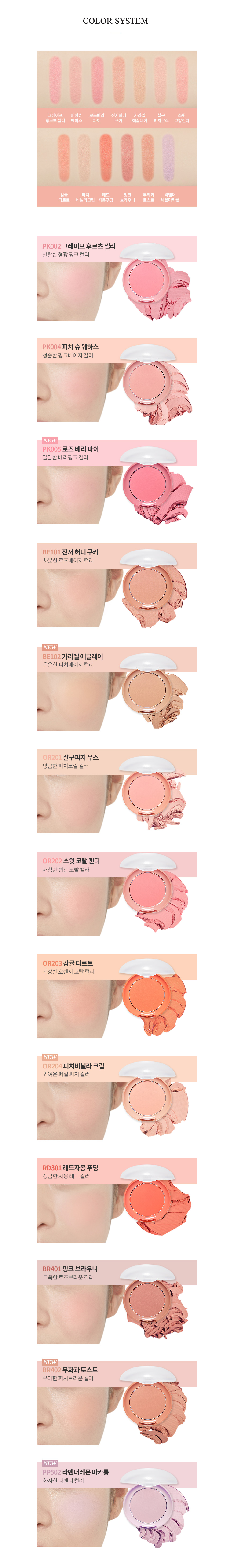 ETUDE HOUSE Lovely Cookie Blusher 4.5g #Makeup