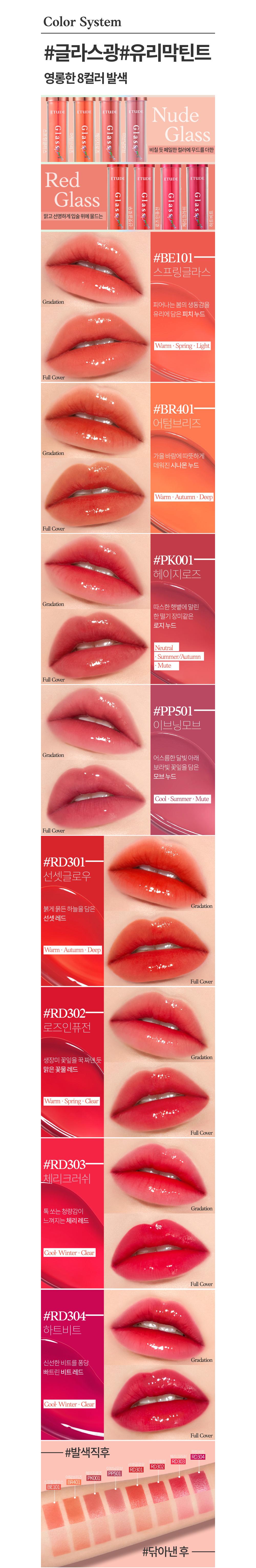 ETUDE HOUSE Glass Rouge Tint 3.2g #Makeup