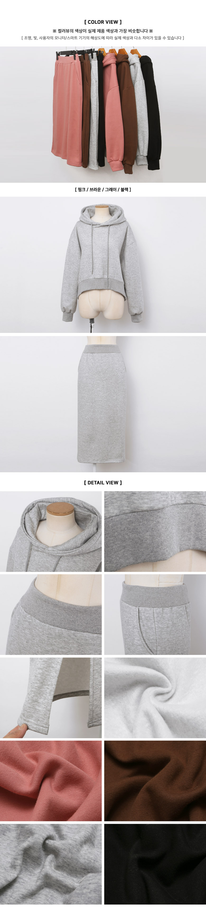Dian brushed hooded skirt two-piece set