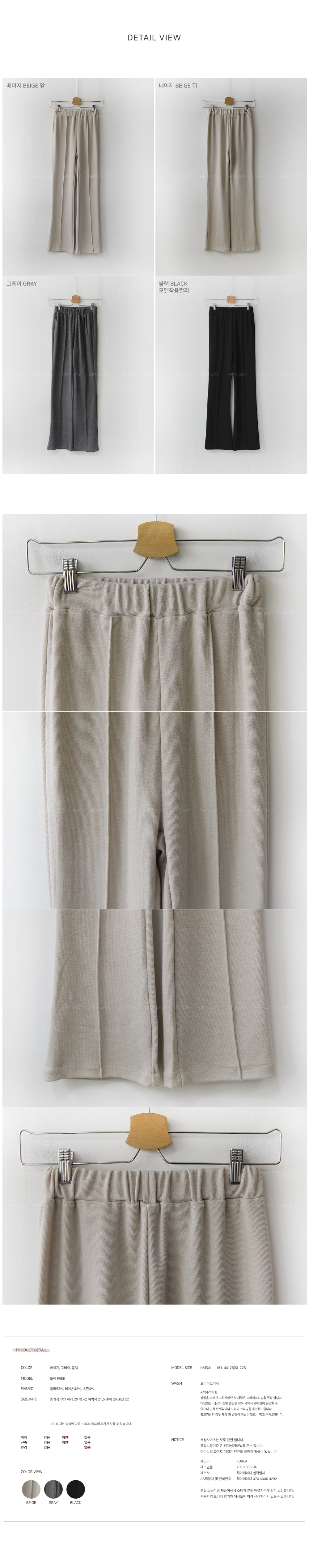 Together Flared pants