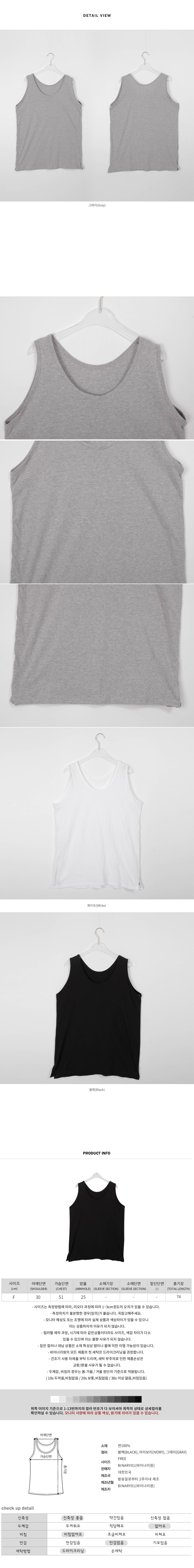 Layered Split Sleeveless T-shirt